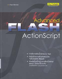 Advanced Flash Action Script