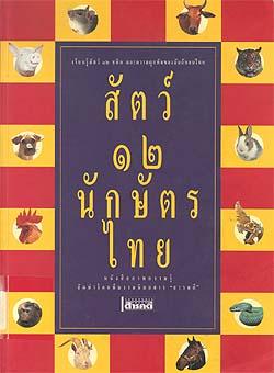 สัตว์ 12 นักษัตรไทย