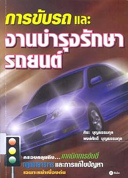 การขับรถ และงานบำรุงรักษารถยนต์