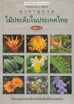 สารานุกรมไม้ประดับในประเทศไทย เล่ม 2