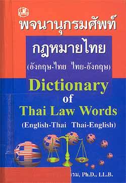 พจนานุกรมศัพท์กฎหมายไทย (อังกฤษ-ไทย ไทย-อังกฤษ)