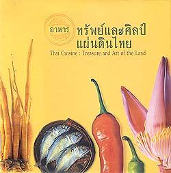 อาหาร ทรัพย์และศิลป์แผ่นดินไทย