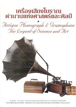เครื่องเสียงโบราณ ตำนานแห่งศาสตร์และศิลป์
