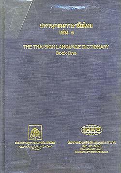ปทานุกรมภาษามือไทย เล่ม 1
