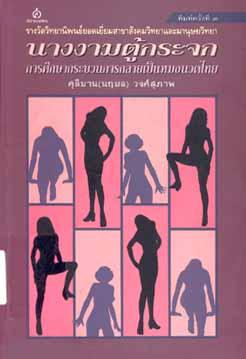 นางงามตู้กระจก: การศึกษากระบวนการกลายเป็นหมอนวดไทย