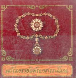 เครื่องราชอิสริยาภรณ์ไทย (Royal Thai Orders and Decorations)