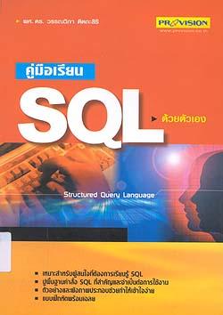 คู่มือเรียน SQL ด้วยตนเอง