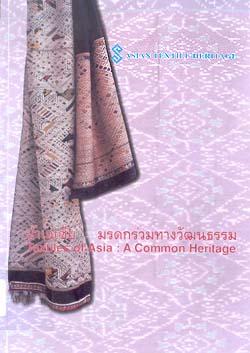 ผ้าเอเซีย: มรดกร่วมทางวัฒนธรรม (Textiles of Asia: A Common Heritage)