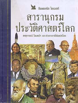 สารานุกรมประวัติศาสตร์โลก