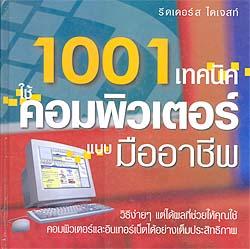 1001 เทคนิคใช้คอมพิวเตอร์แบบมืออาชีพ