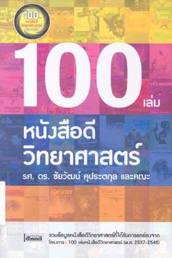 100 เล่มหนังสือดีวิทยาศาสตร์