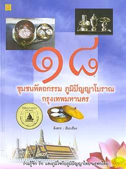 ๑๘ ชุมชนหัตถกรรม ภูมิปัญญาโบราณ กรุงเทพมหานคร