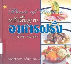 ครัวพื้นฐานอาหารฝรั่ง Basic of cuisine
