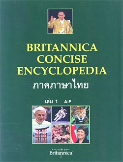 Britannica Concise Encyclopedia ภาคภาษาไทย