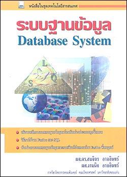 ระบบฐานข้อมูล Database System