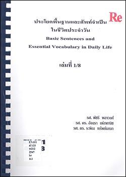 ประโยคพื้นฐานและศัพท์ที่จำเป็นในชีวิตประจำวัน Basic Sentences and Essential Vocabulary in Daily Life