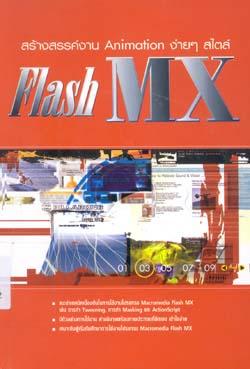 สร้างสรรค์งาน Animation ง่าย ๆ สไตล์ Flash MX