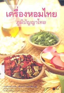 เครื่องหอมไทย ภูมิปัญญาไทย
