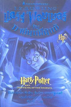 แฮร์รี่ พอตเตอร์กับภาคีนกฟีนิกซ์