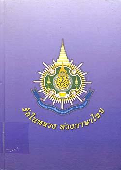 รักในหลวง ห่วงภาษาไทย