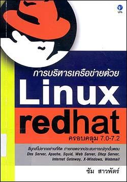 การบริหารเครือข่ายด้วย Linux redhat