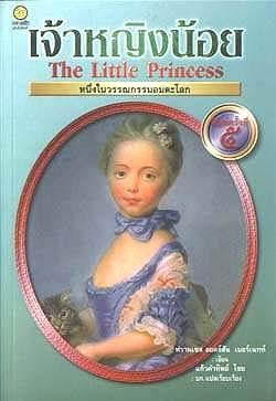 เจ้าหญิงน้อย (The Little Princess)