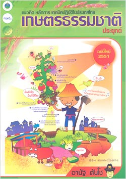 เกษตรธรรมชาติประยุกต์ หลักการ แนวคิด เทคนิคปฏิบัติในประเทศไทย