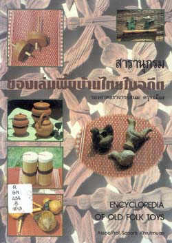 สารานุกรมของเล่นพื้นบ้านไทยในอดีต