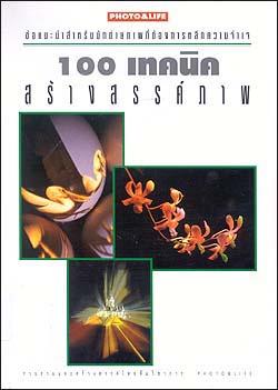 100 เทคนิคสร้างสรรค์ภาพ
