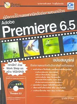 คู่มือการใช้งานและเทคนิคตัดต่อภาพยนตร์ด้วย Adobe Premiere 6.5