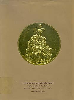 เหรียญที่ระลึกกรุงรัตนโกสินทร์ พ.ศ. ๒๕๒๕ – ๒๕๔๒