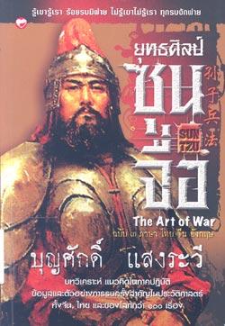 ยุทธศิลป์ซุนจื่อ The Art of War ฉบับ 3 ภาษา ไทย จีน อังกฤษ