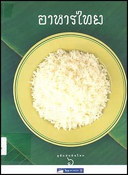 อาหารไทย (ภูมิแผ่นดินไทย เล่ม ๖)