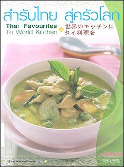สำรับไทย สู่ครัวโลก Thai favourites to world kitchen
