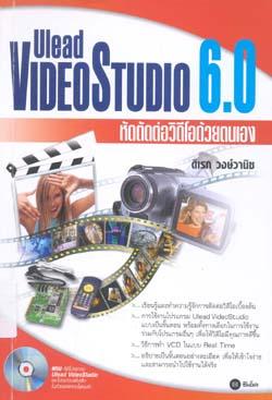Ulead VideoStudio 6.0 หัดตัดต่อวีดีโอด้วยตนเอง