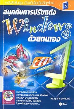สนุกกับการปรับแต่ง Windows ด้วยตนเอง