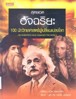 สุดยอดอัจฉริยะ 100 นักวิทยาศาสตร์ผู้เปลี่ยนแปลงโลก