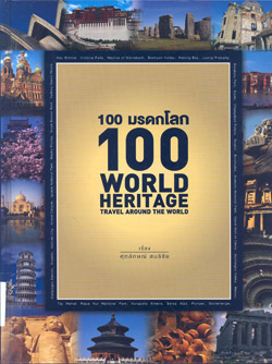 100 มรดกโลก 100 world heritage travel around the world