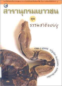 สารานุกรมเยาวชน ชุด ธรรมชาติของงู