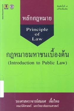 หลักกฎหมายมหาชนเบื้องต้น (Introduction to Public Law)