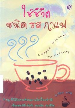 ใช้ชีวิตชนิดรสกาแฟ