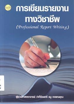 การเขียนรายงานทางวิชาชีพ (Professional Report Writing)