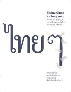 อัตลักษณ์ไทย: จากไทยสู่ไทยๆ และบริโภคความเป็นไทย
