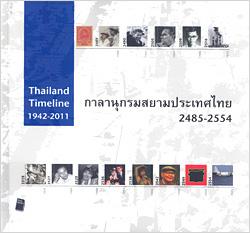 กาลานุกรมสยามประเทศไทย 2485-2554