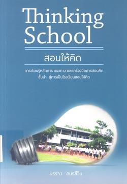 Thinking school สอนให้คิด