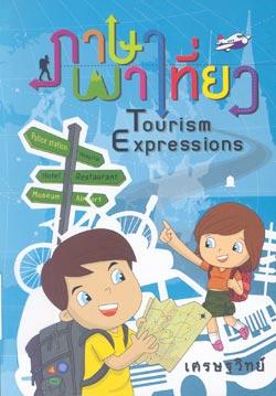 ภาษาพาเที่ยว (Tourism Expressions)