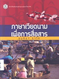 ภาษาเวียดนามเพื่อการสื่อสาร (Vietnamese for Communication)