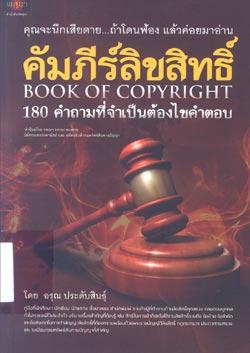 คัมภีร์ลิขสิทธิ์ 108 คำถามที่จำเป็นต้องไขคำตอบ