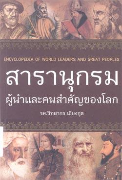สารานุกรมผู้นำและคนสำคัญของโลก Encyclopedia of world leaders and great peoples