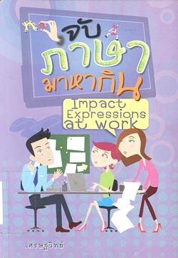 จับภาษามาหากิน (Impact expressions at work)